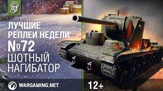 Лучшие Реплеи Недели с Кириллом Орешкиным #72 [World of Tanks]