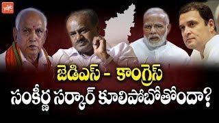 Congress JDS Alliance in Danger | Karnataka | PM Modi | HD Kumaraswamy | YOYO TV Channel
