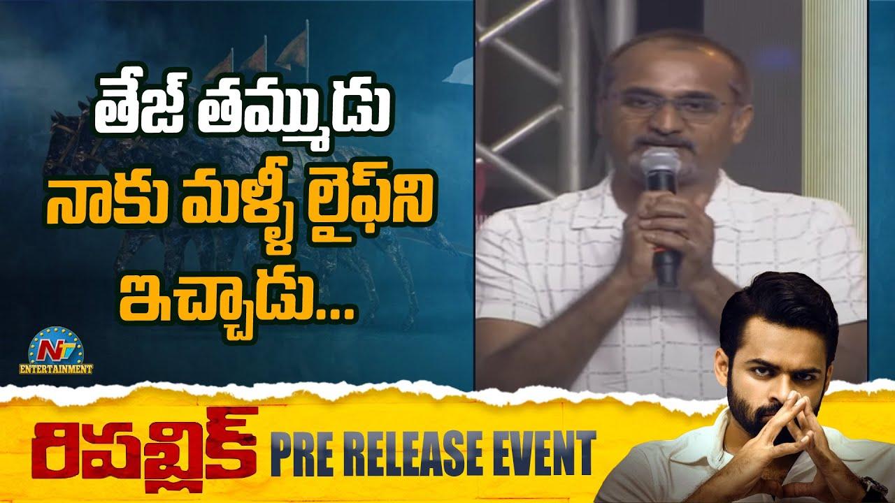 Download Deva Katta Speech At Republic Pre Release Event   Sai Tej   Aishwarya Rajesh   NTV ENT