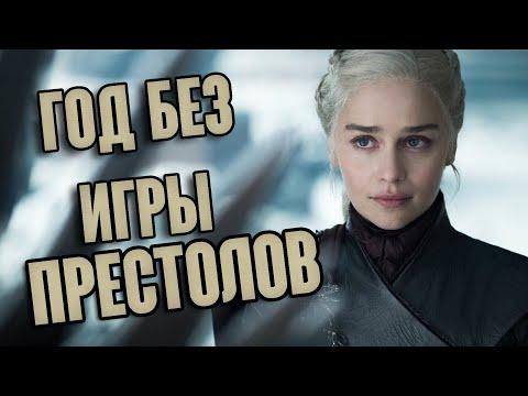 Спустя год... | Игра Престолов (Game Of Thrones)