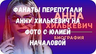 Фанаты перепутали Анну Хилькевич на фото с Юлией Началовой