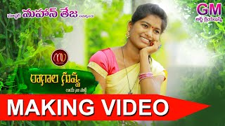 Ragala Guvva రాయే నా పొట్టి Making 2019 By  SVMallikteja  Mamidimounika  MVMUSIC