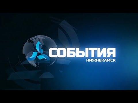 События. Эфир от 23.03.2020 - телеканал Нефтехим (Нижнекамск)