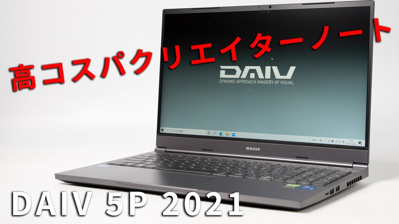 DAIV 5P 2021年モデルレビューCore i7 11800とRTX3050で大幅パワーアップ