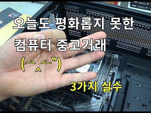 사무용컴퓨터 추천