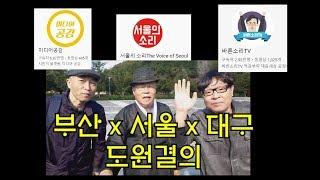부산, 서울, 대구! 유튜버 노무현 대통령 묘소에서 도…
