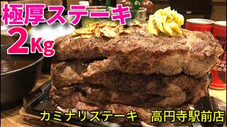 【大食い】極厚ステーキ2キロ&カレー1キロ【三宅智子】