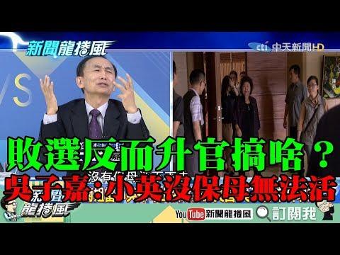 【精彩】敗選反而升官搞什麼? 吳子嘉:小英沒保母活不下去!