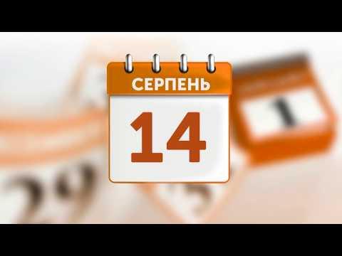 Телеканал UA: Житомир: Цей день в історії_14 серпня_Ранок на каналі UA: Житомир 14.08.19
