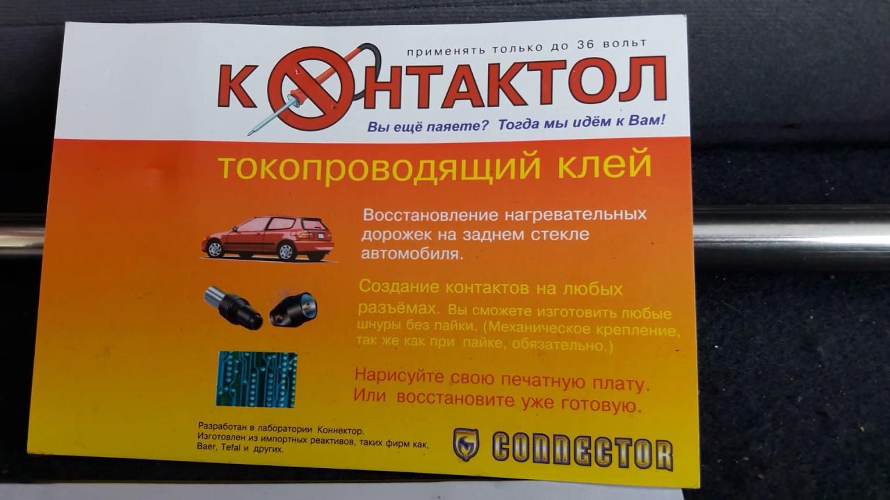 Ремонт контактов обогрева стекла клеем Контактол на автомобиле Daewoo Matiz 2-я серия
