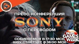 Пресс-конференция Sony на Paris Games Week. Рестрим с переводом на русский