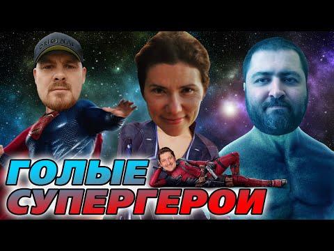 ПОДКАСТ СЦЕНАРИСТЫ #7: Эротика + Супергерои. Как написать сценарий за стрим? Анна Драницына
