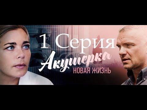АКУШЕРКА. НОВАЯ ЖИЗНЬ  2 сезон - 1 Серия (2019)