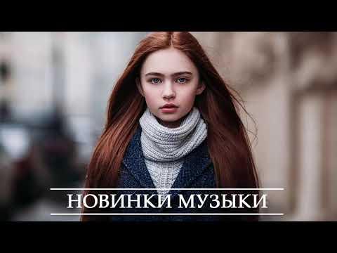 ХИТЫ 2021 🔝 РУССКАЯ МУЗЫКА 2021, ТОП МУЗЫКА ФЕВРАЛЬ 2021, ЛУЧШИЕ ПЕСНИ 2021, RUSSISCHE MUSIK 2021