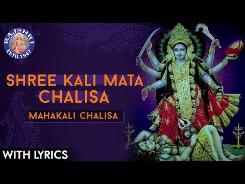 Shree Kali Chalisa With Lyrics | Full Shri Mahakali Chalisa | श्री काली माता चालीसा | Navratri 2017