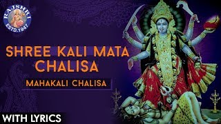 shree kali chalisa with lyrics full shri mahakali chalisa श्री काली माता चालीसा navratri 2017