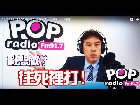 2019-04-11【POP撞新聞】黃暐瀚談「假想敵?往死裡打!」