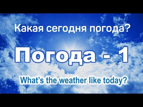 Intermediate Russian: WEATHER. Part 1: What's The Weather Like Today? ПОГОДА. Часть 1