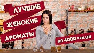 Подборка лучших женских ароматов от 2 до 4 тыс. рублей - Видео от Духи.рф