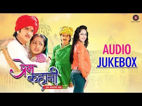 Prem Kahani - Audio Jukebox | Pravin Kumar | Faisal Khan, Uday Tikekar, Kajal Sharma