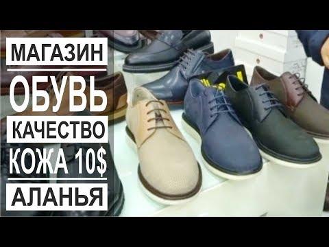 Турция: Обувь в Аланье от 10$. Мужская, женская и детская обувь в Аланье. Зимняя обувь