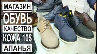 Турция: Обувь в Аланье от 10$. Мужская, Женская и Детская в. Зимняя. Мужская Обувь Зимняя Какую Выбрать