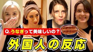 外国人がうなぎを食べるとこうなります【丑の日】