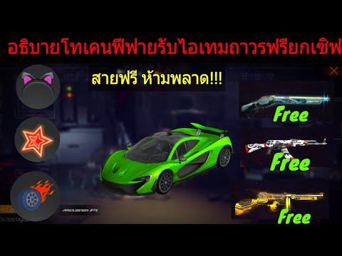 อธิบาย Token Free Fire รับไอเทมถาวรฟรียกเซิฟ สายฟรีห้ามพลาดกิจกรรมดีๆจาก GM...|ฟีฟาย