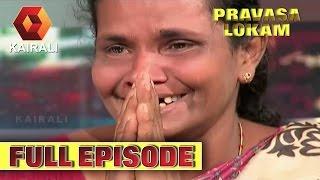 Pravasalokam 21/05/15 Full Episode