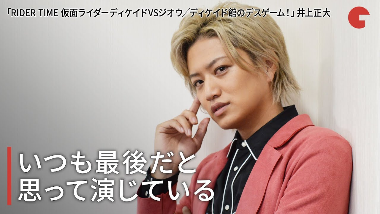 Masahiro Inoue Comments RIDER TIME Could Be End of Kamen Rider Decade's Journey