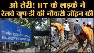 Gambar cover IIT Mumbai के Shrawan kumar के नौकरी पर किए गए फैसले से सब हैरान हैं! The Lallantop