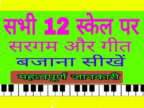 How to Play Sargam or Songs in any Scale Hindi me