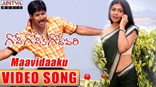Maavidaaku Full Video Song - Gopi Gopika Godavari Video Songs - Kamalinee Mukherjee, Venu
