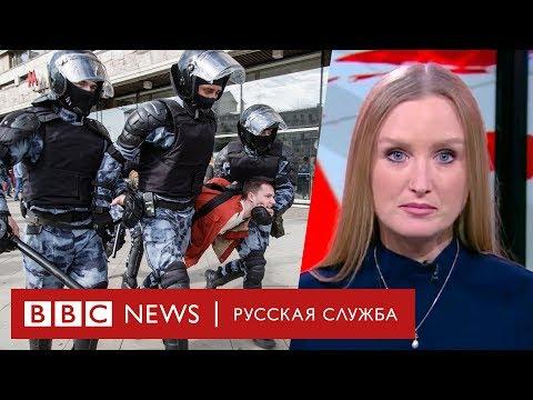 Кого и за что арестовывают в Москве  | Новости