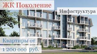 Недорогие квартиры в Сочи / ЖК Поколение / Недвижимость Сочи