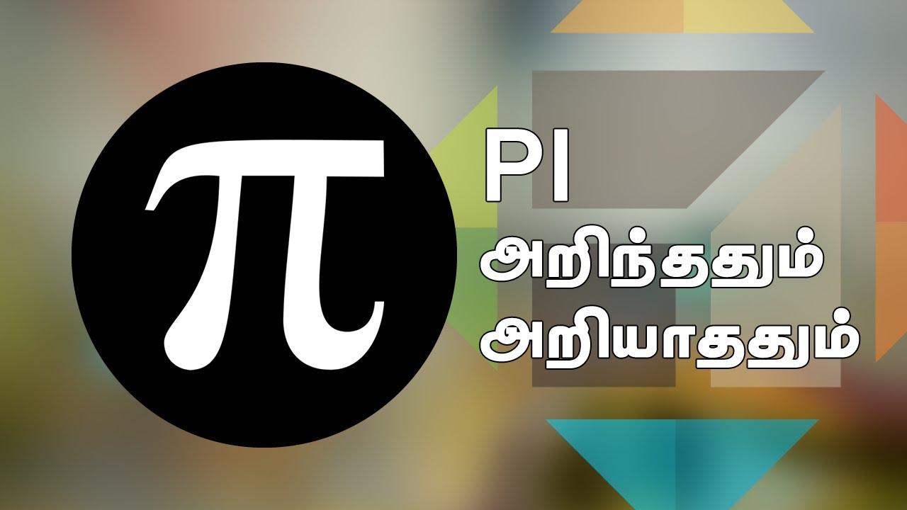 Pi An Interesting Constant Tamil Screencast Puthunutpam Youtube