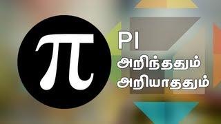 Pi - An Interesting Constant [Tamil Screencast] | puthunutpam