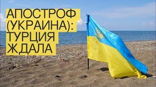 Апостроф (Украина): Турция ждала, чтомыбудем воевать сРоссией заКрым— Сергей Корсунский