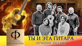 ТЫ И ЭТА ГИТАРА | Лучшие песни под гитару