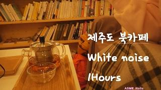 [ASMR] 백색소음 /음악 들으며 북카페에서 1시간/ 커피기계소리/설거지/책넘기는소리/ in a book cafe / Coffee machine sound /With music