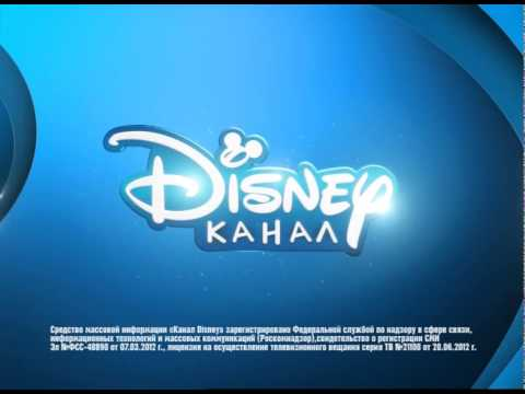Disney Channel Russia - New logo and look 01/08/2014