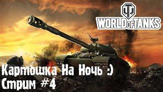World of Tanks Стрим 4. Картошка На Ночь :) Онлайн Игра Про Танки