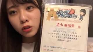 20180225 清水麻璃亜 (AKB48 チーム8) SHOWROOM.