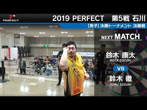 鈴木康太 VS 鈴木徹【男子決勝戦】2019 PERFECTツアー 第5戦 石川
