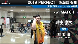 2019 PERFECTツアー 第5戦 石川