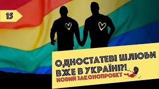 Одностатеві шлюби в Україні! Геї, лесби, би, транс та інше | ДИВАНЧИК