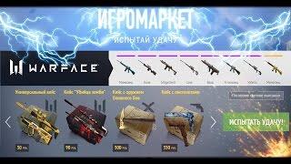 Золотой Tavor CTAR-21 в Warface за 30 рублей?!Новая рулетка от Mail.ru!!!