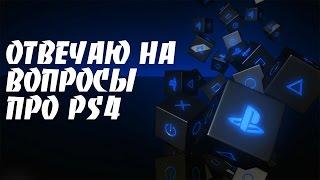Отвечаю на вопросы про PS4