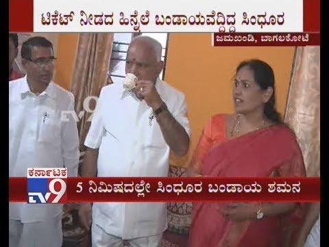 Yeddyurappa, Shobha Karandlaje Visits Basavaraj Sindanoor's Residence