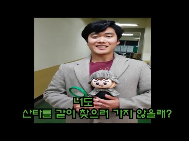 2018 초록우산 산타원정대 홍보영상 by 청초한 산타원정대